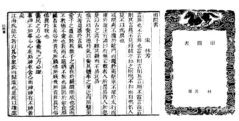 田间书-1.png